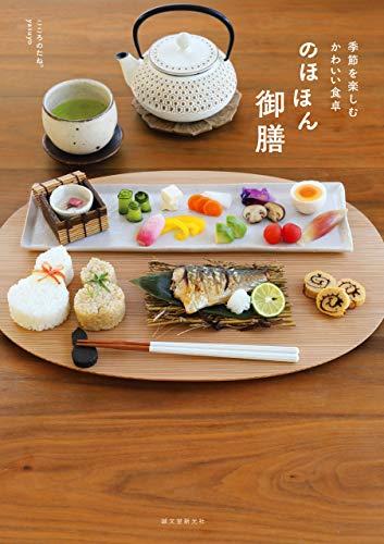 のほほん御膳: 季節を楽しむかわいい食卓