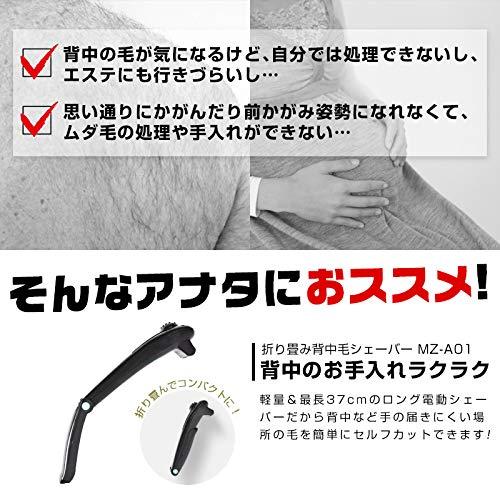 サンコー『折り畳み背中毛シェーバーMZ-A01』