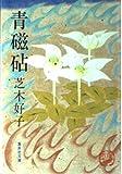 青磁砧 (集英社文庫 し 5-5)