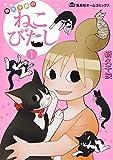 新久千映のねこびたし 1 (集英社ホームコミックス)