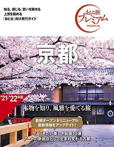 おとな旅プレミアム 京都 第3版