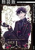 【新装版】ハデスさまはお気の毒さま(1) (サイコミ×裏少年サンデーコミックス)