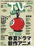 TVステーション西版 2020年 6/27 号 [雑誌]