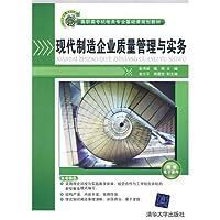 现代制造企业质量管理与实务(高职高专机电类专业基础课规划教材)