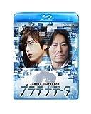 プラチナデータ Blu-ray スタンダード・エディション[Blu-ray/ブルーレイ]