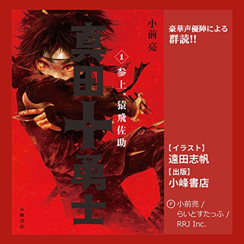 『真田十勇士 (1) 参上、猿飛佐助』のカバーアート