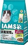 箱売り IAMS(アイムス) 猫用 成猫用 体重管理用 チキン 1.5kg(375g×小分け4袋)6袋 マースジャパン