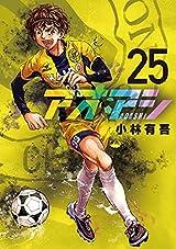 アオアシ(25) (ビッグコミックス) Kindle版