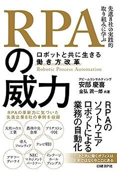 [安部 慶喜, 金弘 潤一郎]のRPAの威力