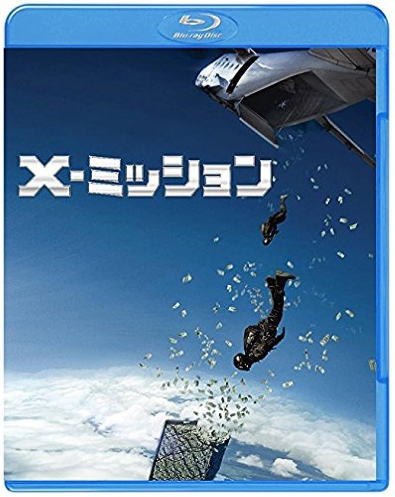 縁王女帰るX-ミッション [WB COLLECTION][AmazonDVDコレクション] [Blu-ray]