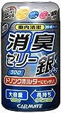 消臭ゼリー 銀 無香 D71(300mL)