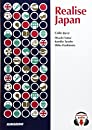 Realise Japan―イギリス人特派員が見た日本