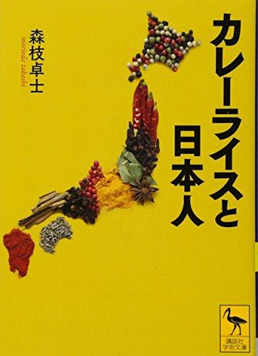 カレーライスと日本人 (講談社学術文庫)