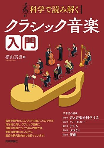科学で読み解く クラシック音楽入門