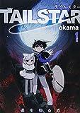 TAIL STAR 1 (ヤングジャンプコミックス)