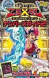 KONAMI公式ガイド 遊☆戯☆王ZEXAL OCG ナンバーズガイド2 (Vジャンプブックス(書籍))