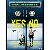 YES/NO イエス・ノー (字幕版)