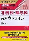 相続税・贈与税のアウトライン (税理士のための相続税の実務Q&Aシリーズ)
