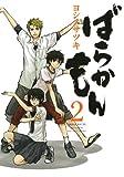ばらかもん 2 (ガンガンコミックスONLINE)