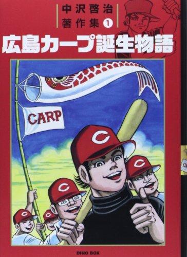 中沢啓治著作集 1 広島カープ誕生物語
