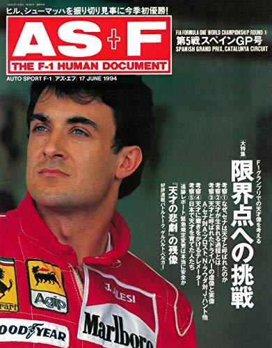 AS+F(アズエフ)1994 Rd05 スペインGP号 [雑誌]