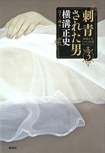 横溝正史ミステリ短篇コレクション3 刺青された男 (横溝正史ミステリ短篇コレクション 3)