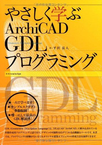 やさしく学ぶArchiCAD GDLプログラミング