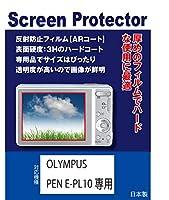 OLYMPUS PEN E-PL10専用 液晶保護フィルム(反射防止フィルム・ARコート)