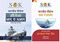 Set of Indian Navy MR & NMR Guide and Practice Papers Set Hindi Medium