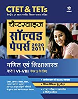 CTET & TETs Chapterwise Solved Papers 2020-2011 Ganit Ayum Sikshasastra Class (6 to 8) Paper 2 2020