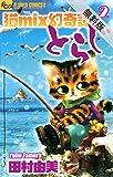 猫mix幻奇譚とらじ(2)【期間限定 無料お試し版】 (フラワーコミックスα)