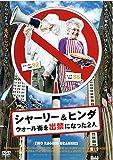 シャーリー&ヒンダ ウォール街を出禁になった2人 [レンタル落ち] image