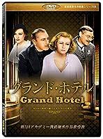 グランド・ホテル (Grand Hotel) [DVD]劇場版(4:3)【超高画質名作映画シリーズ108】 デジタルリマスター版