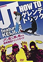 JT HOW TO ゲレンデトリック [DVD]