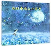 明天原创图画书 妈妈是地上一朵花
