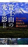 富士山の光と影 ~傷だらけの山・富士山を、日本人は救えるのか!?~