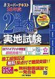 スーパーテキスト2級土木施工管理 実地試験〈26年度〉