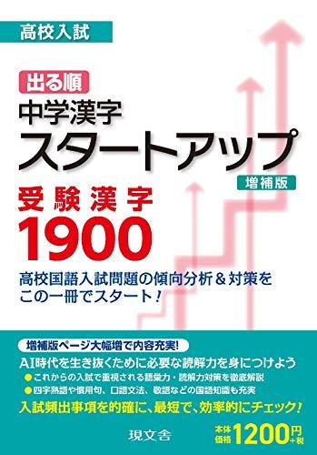 現文社『高校入試 出る順中学漢字スタートアップ 受験漢字1900 増補版』