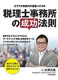 税理士事務所の成功法則
