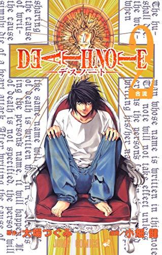 DEATH NOTE (2) (ジャンプ・コミックス)