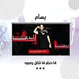 Ana Manzr Ana Shakl W Sowra
