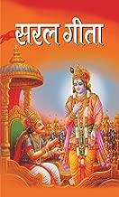 Saral Gita (Hindi Edition)