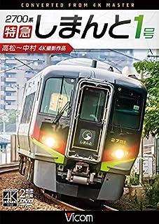 2700系 特急しまんと1号 4K撮影作品 高松~中村[DVD]