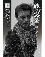 デューン 砂の惑星〔新訳版〕 上 デューン・シリーズ (ハヤカワ文庫SF)