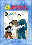 天才柳沢教授の生活(33) (モーニングコミックス)