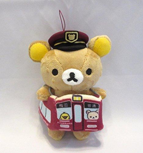 阪急電車× リラックマ 第3弾 ぶらさげぬいぐるみ