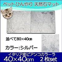 オシャレ大理石ペットひんやりマット可愛いラブリーハート(カラー:シルバー) 40×40cm 2枚セット peti charman