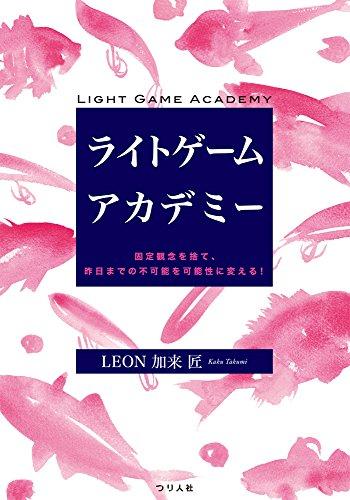ライトゲームアカデミー