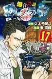 爆音伝説カブラギ(17) (週刊少年マガジンコミックス)