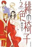 緋色の椅子 2 (白泉社文庫)